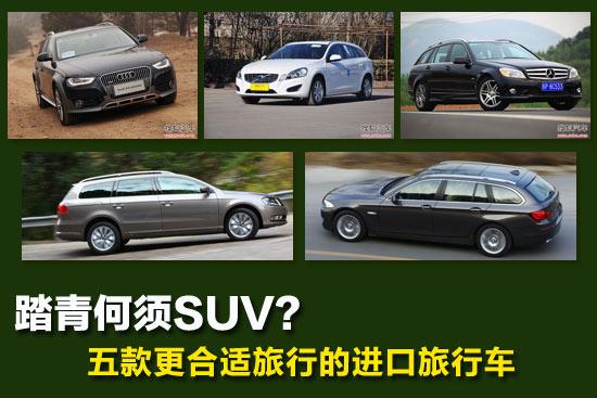 踏青何须SUV 5款更合适旅行的进口旅行车