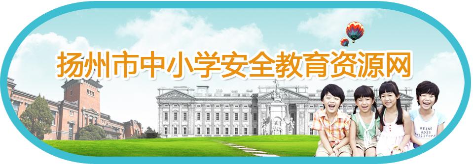 名称:扬州市安全教育资源网 描述: