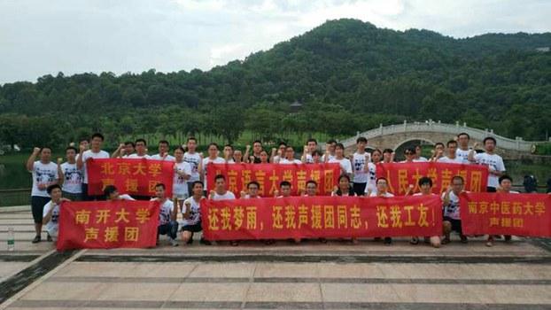 佳士科技声援团8月21日在深圳(维权人士独家提供)