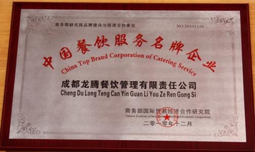 中国餐饮服务名牌企业