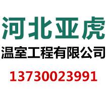 河北亚虎温室工程有限公司