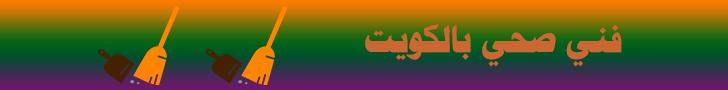 فني صحي بالكويت