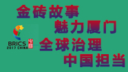 金砖故事 魅力厦门 全球治理 中国担当