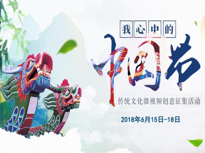 """""""我心中的中国节""""传统文化短视频创意征集活动"""