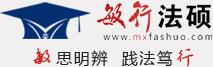 全国免费法硕辅导机构_敏行法硕_中国法律硕士培训品牌
