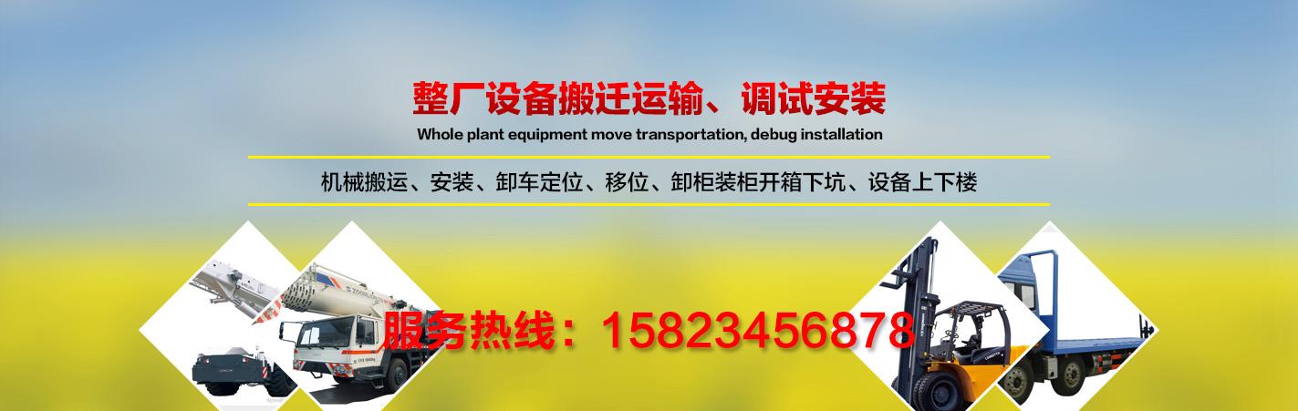 重庆建荣装卸有限公司
