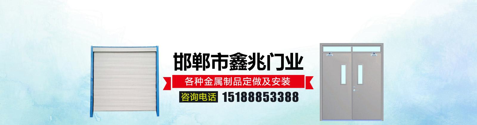 邯郸市鑫兆门业贸易有限公司