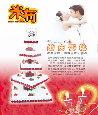米布婚庆蛋糕预订