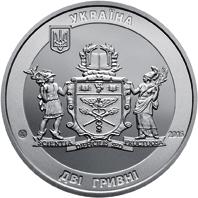 """Памятная монета """"70 лет Киевскому национальному торгово-экономическому университету""""_ аверс"""