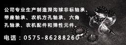 新昌县锦和机械制造有限公司