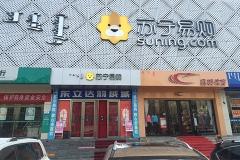 苏宁南门外店(2016年6月)