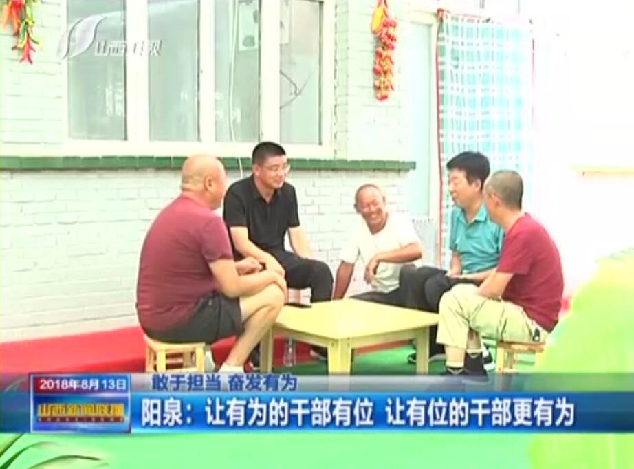 【在习近平新时代中国特色社会主义思想指引下——新时代 新作为 新篇章】敢于担当 奋发有为:阳泉——让有为的干部有位 让有位的干部更有为