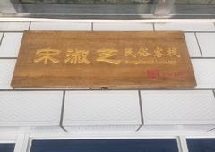 北京古北水镇宋淑芝农家院