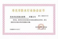 寿光市防水行业协会证书