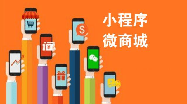 微信小程序公众号开发或成为新的电商战场