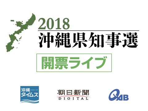 沖縄知事選 今夜、開票ライブ中継