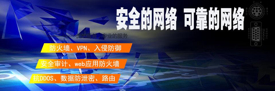 北京中泰安华——网络您的世界,安全您的网络
