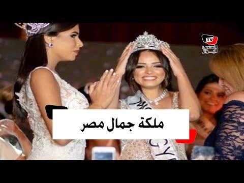 شاهد ملكة جمال مصر 2018 .. وجائزة لأول مرة لأجمل امرأة مصرية