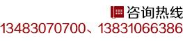 电话:13483070700、13831066386