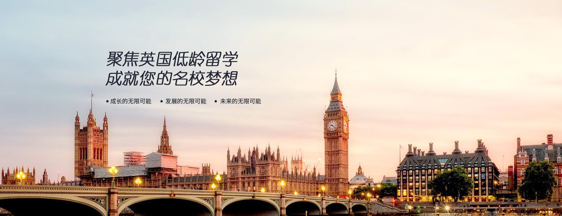 聚焦英国教育,成就名校梦想