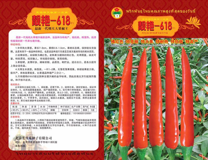 河南睢阳艳红朝天椒种子经销商丨靓艳618