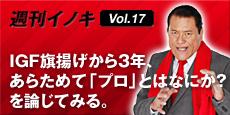 週刊イノキ Vol.17