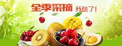 水果采摘优惠