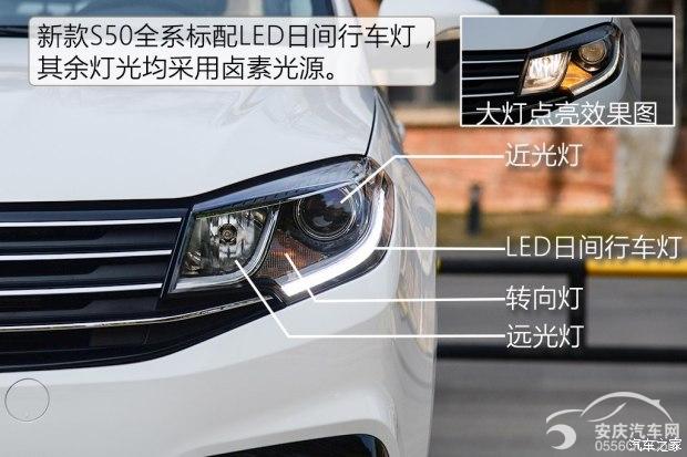 东风风行 景逸S50 2017款 1.6L CVT旗舰型