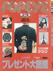 Popeye-Japan-cover