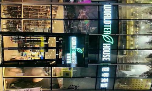 天津市奶茶店加盟_天津市奶茶店加盟费多少_世界