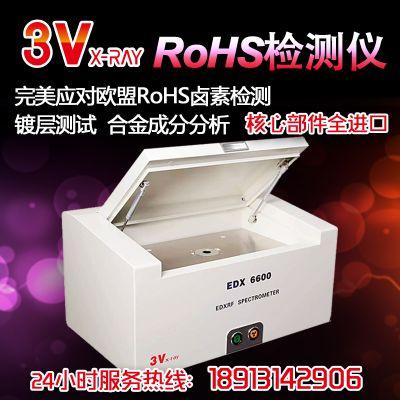 3V仪器 ROHS检测仪不锈钢检测仪器 铜合金分析荧光光谱仪厂家直销