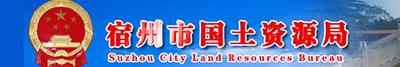 宿州市国土资源局