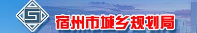 宿州市城乡规划局