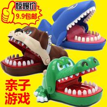 大嘴巴鳄鱼玩具咬手鲨鱼咬手玩具拔牙儿童亲子整蛊玩具 咬手指