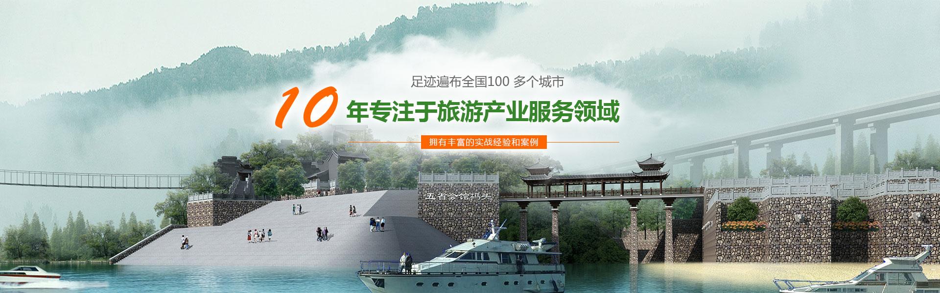 重庆旅游景观设计