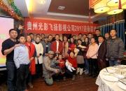 2017年01月22日―公司举办2017新春联欢会