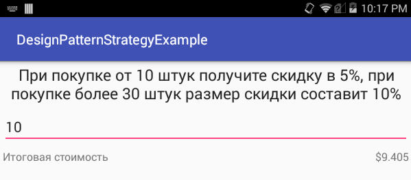 Шаблон проектирования Стратегия — Strategy