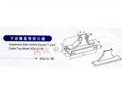 XQJ-C-3E_梯形电缆桥架