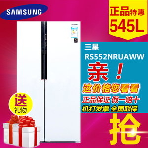 SAMSUNG/三星 RS552NRUAWW/RS552NRUA7E/RS552NRUA7S对开变频冰箱