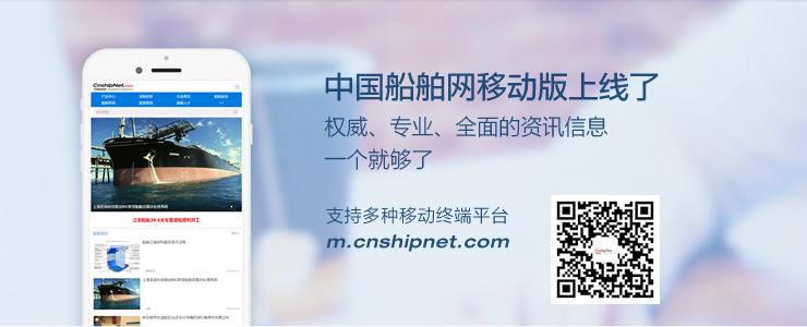 中国船舶网移动版上线