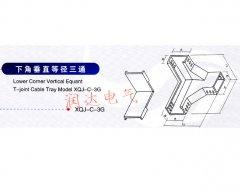 XQJ-C-3G_梯形电缆桥架