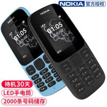 新105移动老人手机按键备用学生老年超机长待机正品 诺基亚 Nokia