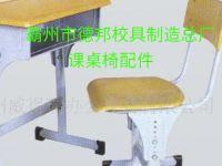 课桌椅配件价格