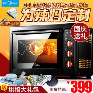 Midea/美的 MG38MD-ADRF美的电烤箱家用烘焙多功能38L升低温发酵
