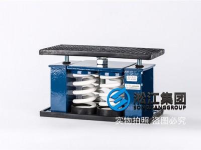 *空调机组弹簧减震器