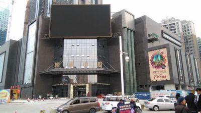 世博嘉园销售中心全彩LED显示屏 (4)