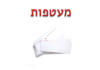 מעטפות (23*11) - צבע אחד