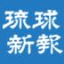 琉球新報社