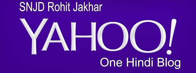 Yahoo One Hindi Blog