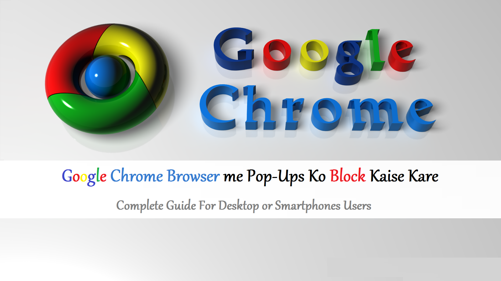 Chrome Me Popups Block Kaise Kare
